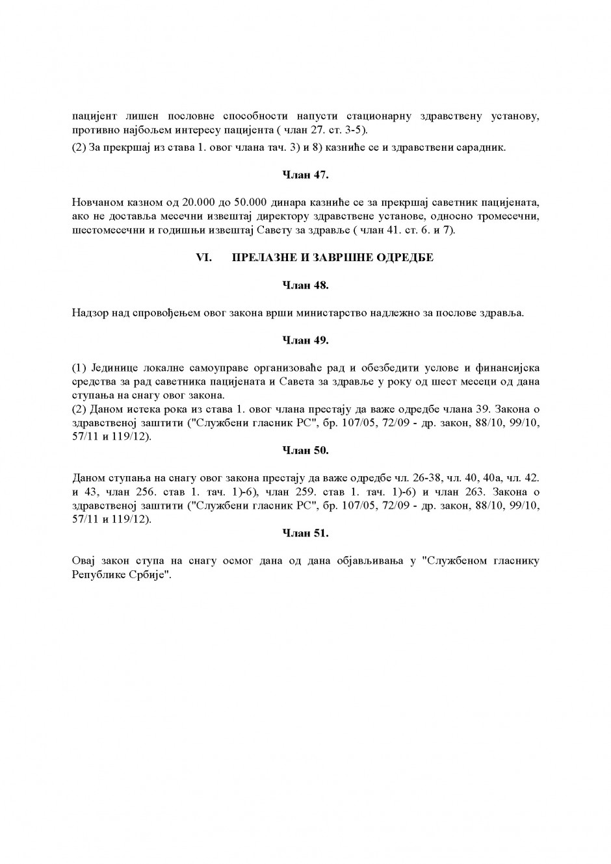 Jul2013ZakonOPravimaPacijenata_Page_17